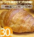 お家でらくらく焼立てパンミニクロワッサン(30個入)