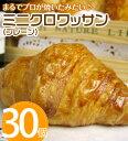 ミニクロワッサン(プレーン) 30個