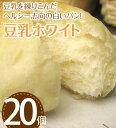 豆乳ホワイト20個