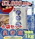 【送料無料】【無添加】【天然塩】【70種類のミネラル含有】中国の歴代皇帝が愛用した天日塩「皇帝塩」1kg×6袋