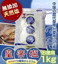 【2袋購入で宅配送料無料】【無添加天然塩】【70種類のミネラル含有】中国の歴代皇帝が愛用した天日塩「皇帝塩」1kg【HLS_DU】
