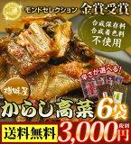 【】モンドセレクション金賞受賞!国産・辛子高菜6袋!【HLSDU】