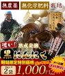 30日間熟成発酵黒にんにく60g(30g×2袋)レビュー記入でメール便送料無料!!