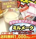 送料無料1000円ポッキリ!学校給食でおなじみのミルメークお好きな味を3つ選んでネ♪
