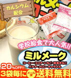 学校給食でおなじみのミルメーク3袋毎にメール便【RCP】