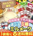 ミルメーク3袋毎にメール便送料無料(コーヒー、いちご、ココア、抹茶きなこ、バナナ) ポイント消化