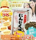 【送料無料】にんにく玉(にんにく卵黄)60粒入 8袋毎に1袋プレゼント♪【RCP】