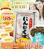 【】にんにく玉(にんにく卵黄)60粒入 8袋毎に1袋プレゼント♪【RCP】