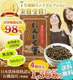 【】にんにく玉ゴールド(にんにく卵黄)60粒入 8袋毎に1袋プレゼント♪【RCP】