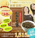 【】にんにく玉(にんにく卵黄)ゴールド60粒入【RCP】