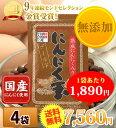 【送料無料】国内産にんにく玉ゴールド4袋2セット毎に1袋プレゼント♪