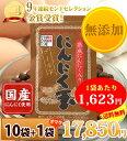 【送料無料】国内産にんにく玉ゴールド×10袋+1袋プレゼント