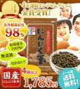 【送料無料】国内産にんにく使用・にんにく玉ゴールド60粒入り8袋毎に1袋プレゼント♪【RCP】