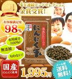 【】国内産にんにく使用にんにく玉ゴールド60粒入り【RCP】