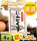 【】にんにくと卵黄のみで作った九州伝統のにんにく卵黄 『にんにく玉』60粒入り4袋【RCP】