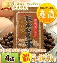 【送料無料】熟成乾燥にんにく配合・にんにく玉ゴールド4袋【RCP】