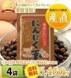 【】熟成乾燥にんにく配合・にんにく玉ゴールド4袋【RCP】
