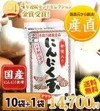 【】国内産にんにく使用にんにく玉60粒入り×10袋+1袋【RCP】
