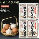 【送料無料】免疫力UP にんにく玉(にんにく卵黄)日本農林規格認定「有機栽培」中国産×4袋2セット毎に1袋プレゼント♪