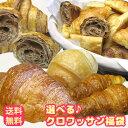 冷凍パン 生地・選べるクロワッサンたっぷり福袋 送料無料