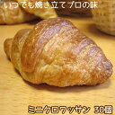 冷凍パン生地 ミニクロワッサン(30個入)