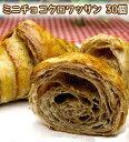 冷凍パン生地 ミニチョコクロワッサン(30個入)