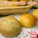冷凍パン 生地福袋♪プチパンが60個...