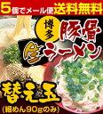 博多豚骨ラーメン・替え玉(細めん90gのみ)5個でメール便送料無料【FoCou1214】