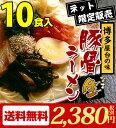 【送料無料】本格的持ち帰り博多豚骨(とんこつ)ラーメンスープ付 10食入り【FoCou1214】
