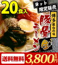 【送料無料】博多豚骨ラーメン20食入り久留米ラーメンも選べます♪【HLS_DU】