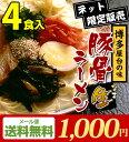 【送料無料】1000円ポッキリ博多or久留米豚骨ラーメン(4食入)3セットお買い上げで、からし高菜プレゼント♪