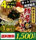 【メール便で送料無料】博多らーめん(4食入)お好きな【辛子高菜】付き♪