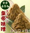 麹菌が生きている 完全無添加・皇帝味噌(麦・合わせ)800g4個以上の購入で送料無料(組み合わせ自由)