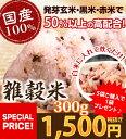 国産100%雑穀米300g