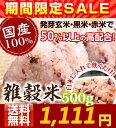 【送料無料】国産100%雑穀米500g