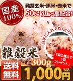 【】1000ポッキリ!国産100%雑穀米300g5袋お買い上げでプラス1袋プレゼント♪【あす楽対応】