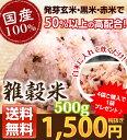 【送料無料】国産100%雑穀米500g4袋お買い上げでプラス1袋プレゼント♪