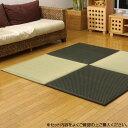 国産い草使用 置き畳 ユニット畳 『フレア』 82×82×2.3cm 6枚1セット(ナチュラル3枚+ブラック3枚) 8608370