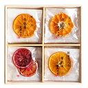 げんき本舗 国産 無添加 柑橘ギフトセット (甘平・せとか・紅まどんな・ブラッドオレンジ)