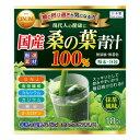 国産桑の葉青汁100% 3g×18包