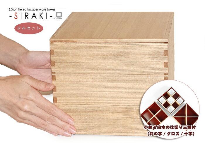 【仕切り三種+小鉢付】6.5寸白木三段重箱 内朱 フルセット《モダン重箱シリーズ》