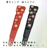 樱花的第筷子[箸キャップ 桜さんさん]