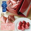 ホワイトストロベリー ピンクゴールド 18個入り|染み込みスイーツのQua(クア)楽天市場店 お誕生日 プレゼント ギフト バレンタイン ひなまつり ホワイトデー