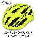 Giro ジロ フォライ ロードバイク ヘルメット Foray Road Bike Helmet イエロー Mサイズ 55-59cm 自転車 サイクル メンズ