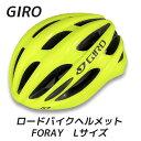 Giro ジロ フォライ ロードバイク ヘルメット Foray Road Bike Helmet イエロー Lサイズ 59-63cm 自転車 メンズ