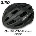Giro ジロ Isode ロードバイクヘルメット マットブ...