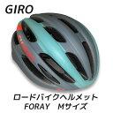 Giro ジロ フォライ ロードバイク ヘルメット Foray Road Bike Helmet チャコールフロスト Mサイズ 55-59cm 自転車
