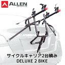 サイクル キャリア Allen Sports アレンスポーツ TRUNK CARRIERS DELUXE 2 BIKE デラックス2 バイク 自転車 車載 キャリア 背面 リア カー 車 サイクルキャ