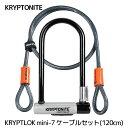 Kryptonite クリプトナイト Kryptolok シリーズ2 Mini-7 バイク U字 ロック ケーブル 120cm 自転車 鍵 mini 7