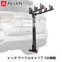 Allen Sports アレンスポーツ サイクル キャリア ヒッチ メンバー 3バイク クイックロック 1-1/4インチ 2インチ 車載 自転車 積載 鍵付き